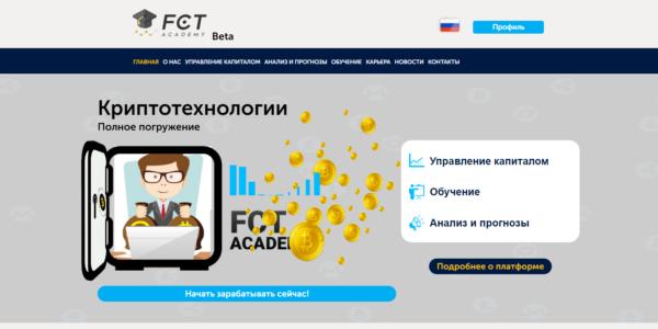 FCT ACADEMY: от 15% до 30% в мес.