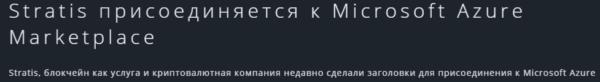 maykro 600x82 - Stratis (STRAT) - все о криптовалюте, курс и прогноз