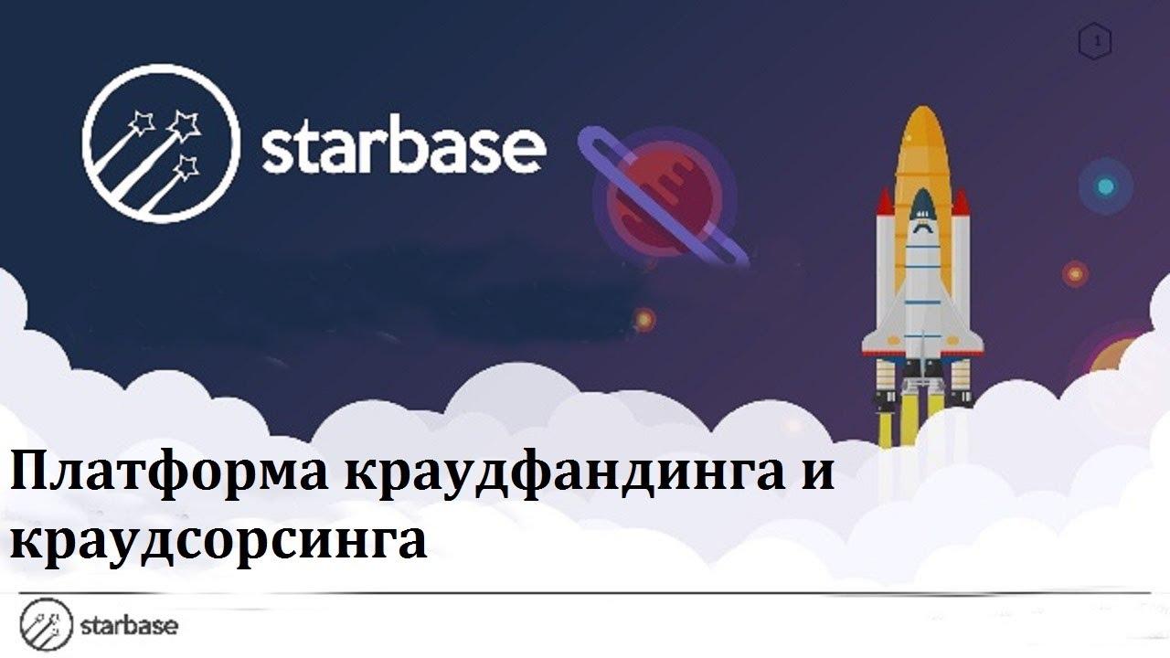 Starbase
